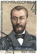 Основоположник вирусологии Д. И. Ивановский