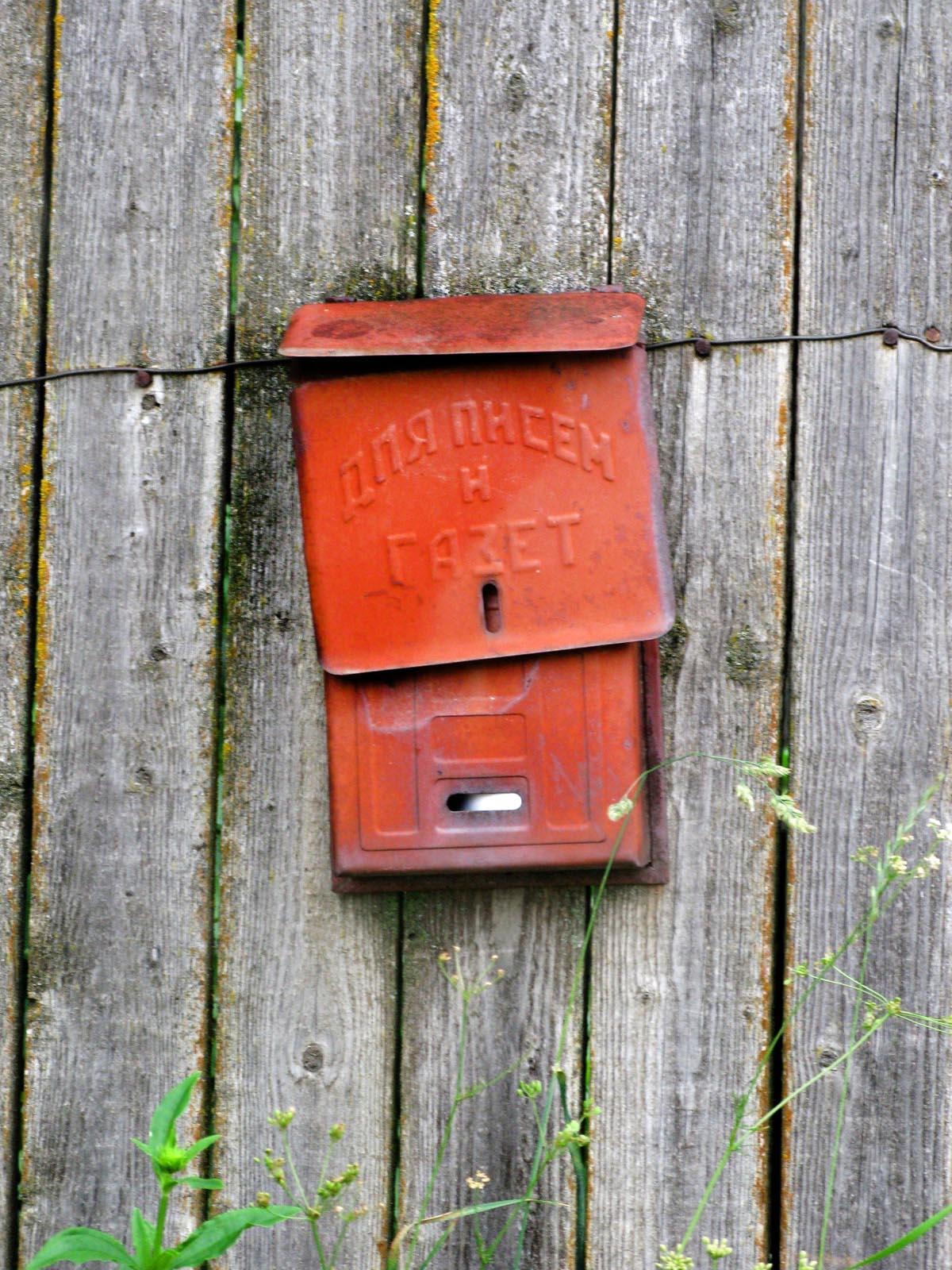 почтовый ящик в деревне  Деревня