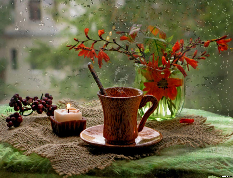 Чашечку кофе в дождливый день