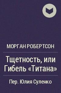 Тщетность, или Гибель «Титана»